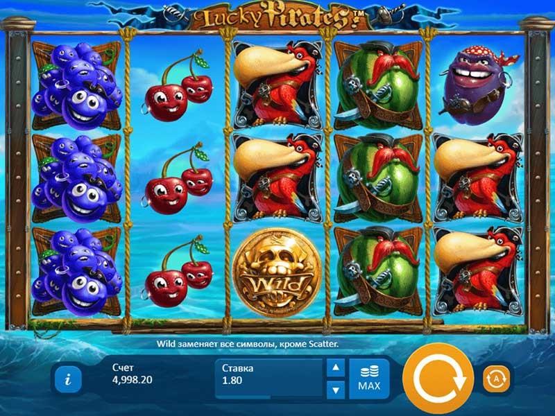 Скачать игровые автоматы пираты бесплатно