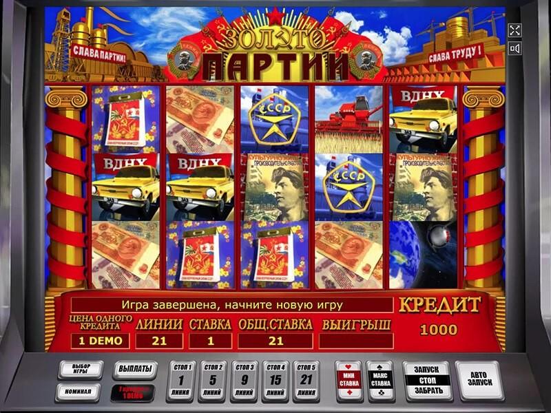 Игровые аппараты золото партии играть бесплатно слотс автоматы онлайнi